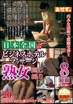 日本全国のビジネスホテルマッサージ熟女 隠し撮り8時間