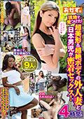 超美形&超絶ボディの外人妻と日本男児が密着セックス!