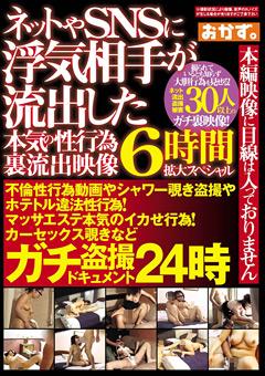 本気の性行為裏流出映像6時間拡大スペシャル!