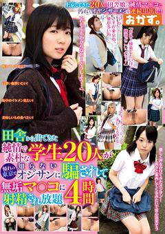 田舎から出てきた純情で素朴な学生20人が憧れの東京で知らないオジサンに騙されて無垢マ○コに射精され放題4時間