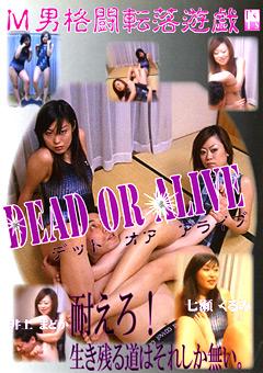 DEAD OR ALIVE M男格闘転落遊戯
