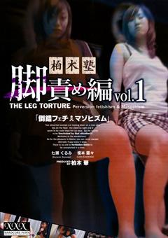 柏木塾 脚責め編 vol.1