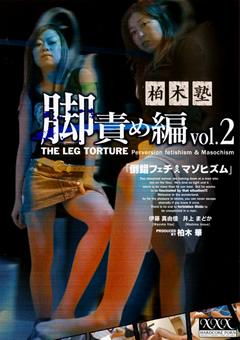 柏木塾 脚責め編 vol.2