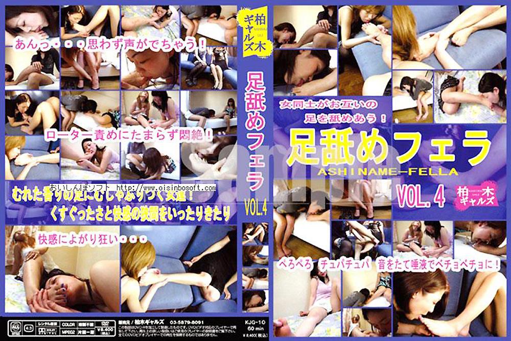 足舐めフェラ VOL.4