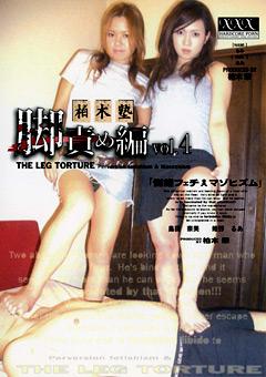 柏木塾 脚責め編 vol.4