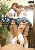 柏木塾 脚責め編 vol.5