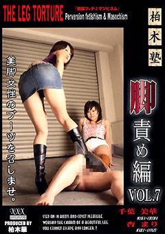 柏木塾 脚責め編 vol.7