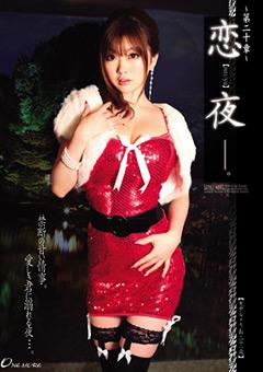 恋夜【ren-ya】 ~第二十章~