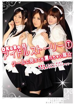OKuBo発 アイドルストーリー7 濡れちゃい隊☆