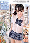 ヌルテカオイル風俗 早美れむ Vol.001