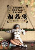 「女流緊縛師・蓬莱かすみの耽美の世界」 相・慕・縄