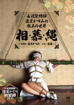 【蓬莱かすみ動画】「女流捕縄師・蓬莱かすみの耽美の世界」-相・慕・縄 -SM