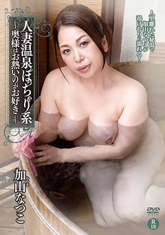 【加山なつこ動画】人妻温泉ぽっちゃり系-加山なつこ -アイドル