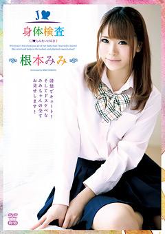 【根本みみ動画】J○身体検査~R-18/根本みみ -アイドル
