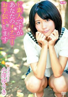 【小澤ゆうき動画】あなたのオナニーお手伝いします/小澤ゆうき -アイドル