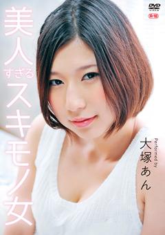 【大塚あん動画】美女すぎるスキモノ女/大塚あん -アイドル