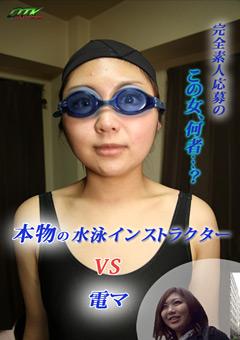 本物の水泳インストラクター VS 電マ