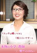 本物の小学○教師 VS 電マインタビュー|人気の 姉・ギャル動画DUGA