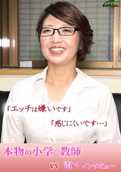 本物の小学○教師 VS 電マインタビュー