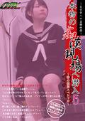 本物の痴漢現場へ潜入5 ~春の制服スペシャル~|人気のSM動画DUGA