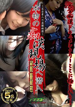 本物の痴漢現場へ潜入-The best selection Vol.1-