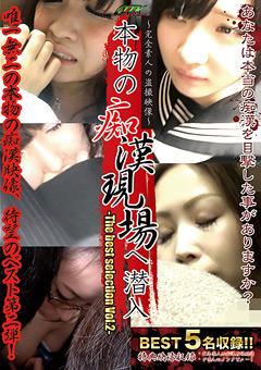 本物の痴漢現場へ潜入-The best selection Vol.2-…》エロerovideo見放題|エロ365