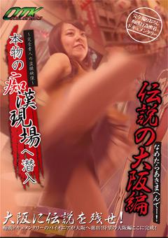本物の痴漢現場へ潜入 伝説の大阪編 なめたらあきまへんでー!