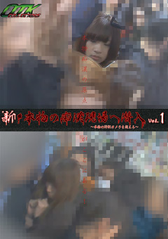 新・本物の痴漢現場へ潜入 ~本物の防犯カメラを越えろ~ Vol.1