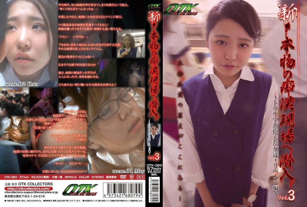 新・本物の痴漢現場へ潜入 Vol.3