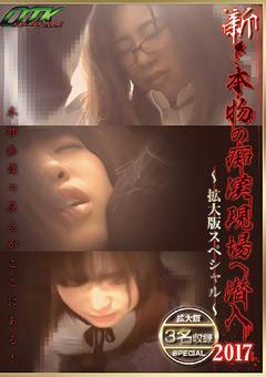新・本物の痴漢現場へ潜入2017 ~拡大版スペシャル~…》エロerovideo見放題|エロ365