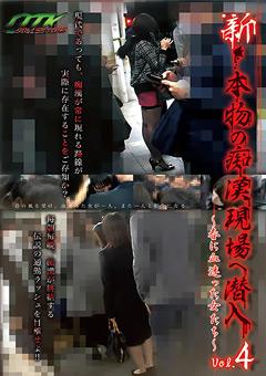 新・本物の痴漢現場へ潜入 ~春に血迷った女たち~ Vol.4