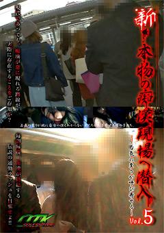 【神宮寺京香動画】新・本物の痴漢現場へ潜入-Vol.5-レイプ