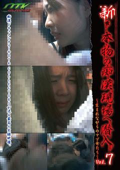 【茂木優美香動画】新・本物の痴漢現場へ潜入 Vol.7 ~生まれながらのマゾ女たち~-レ○プ