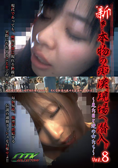 新・本物の痴漢現場へ潜入 ~見た目と逆の女たち~ Vol.8