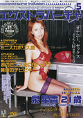 エクストラバーチャ VOL.5 泉星香 21歳