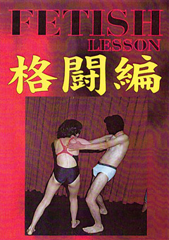 FETISH LESSON 格闘編