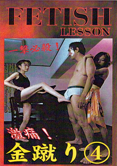 FETISH LESSON 金蹴り編4