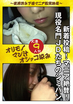 【マニアック動画】新着投稿!マニア絶賛!現役名門JDたちのシミパン
