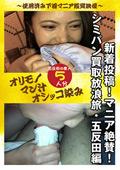 新着投稿!マニア絶賛!シミパン買取放浪旅・五反田編