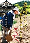 農村ナンパ!働き者の母ちゃんと畑でアヘアヘ