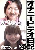 オナニービデオ日記26|人気の 人妻・熟女セックス過激動画DUGA