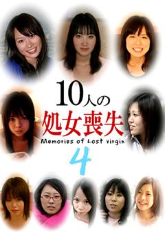 10人の処女喪失4