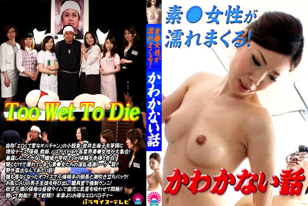 江東秋奈クンニ動画|素●女性が濡れまくる!かわかない話