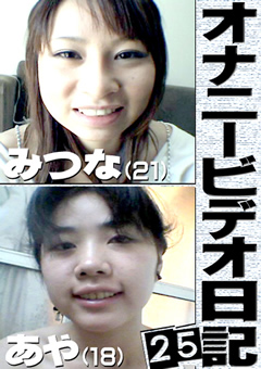 オナニービデオ日記25