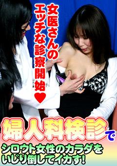婦人科検診でシ○ウト女性をいじり倒してイカす!