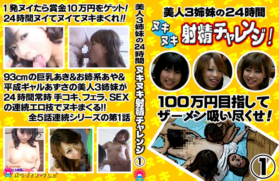 美人3姉妹の24時間ヌキヌキ射精チャレンジ!1
