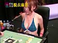 美人雀士の脱衣マージャン! 2009夏 濃縮版-6