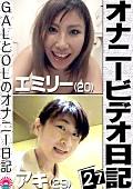 オナニービデオ日記27