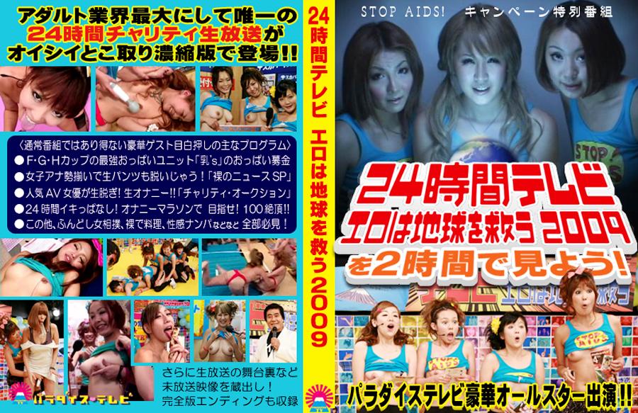 24時間テレビ~エロは地球を救う!2009