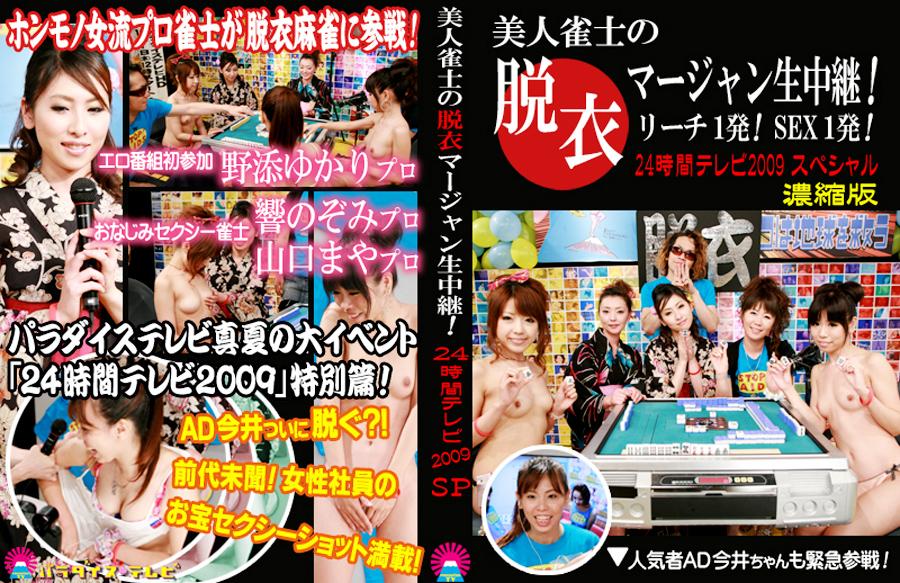 美人雀士の脱衣マージャン! 24時間テレビ2009